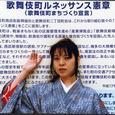 101歌舞伎町ルネサンスの女神、か!?(東スポ風)