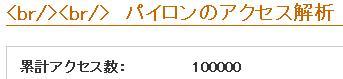 100000access060516