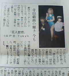本日の読売夕刊エンターテイメント欄に
