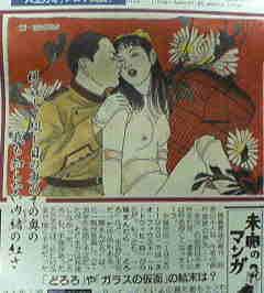 今日発売!「日刊ゲンダイ」