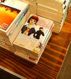 TSUTAYA渋谷店さんにて