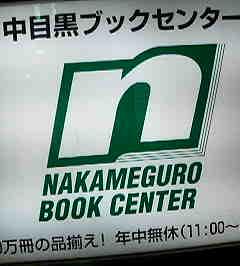 日本全国平積みの旅・中目黒編