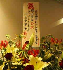 お花をありがとうございました♪