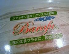 Barahu2
