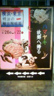 神奈川県立歴史博物館へ
