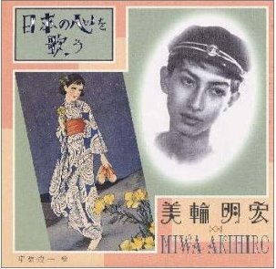 Miwasama_2