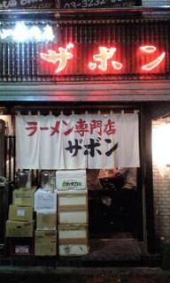 ラーメンデート@西武新宿『ザボン』