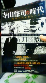 寺山戯曲『血は立ったまま眠っている』@渋谷シアターコクーン