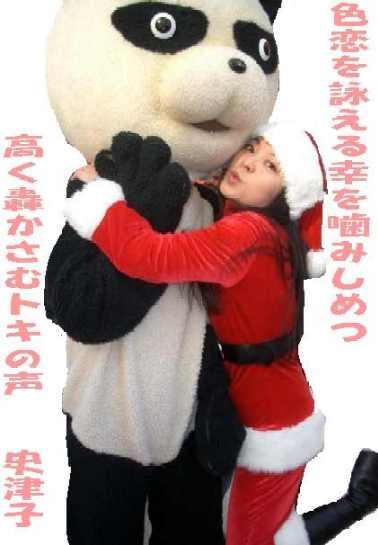 あけおめっ♪(アノ、これサンタじゃ・・・?)